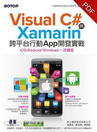 Visual C#与Xamarin跨平台行动App开发实战:iOS/Android/Windows一次搞定
