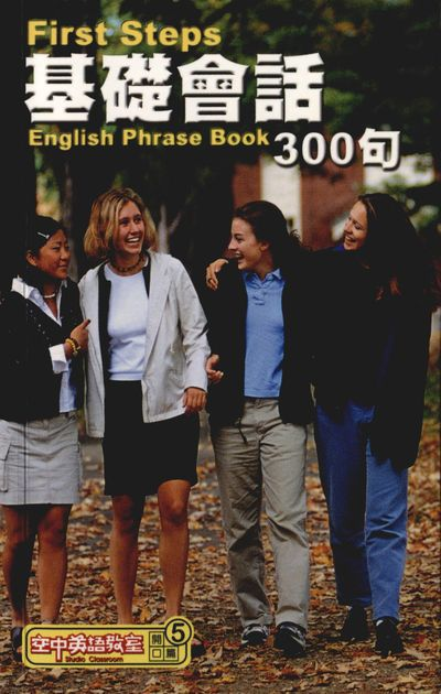 基础会话300句 = First steps : English pharse book